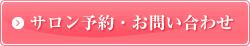 052-808-1300 お問い合わせフォームへ 受付時間:10:00~22:00 予約制(女性専用) 毎週水曜定休